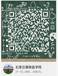石家庄冀联医学院QQ二维码.png