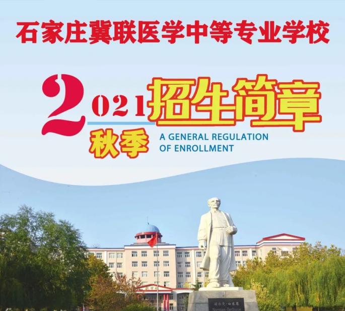 石家庄冀联医学院2021秋季招生计划.jpg